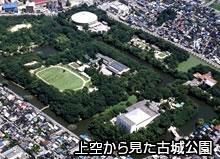 上空から見た古城公園