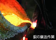銅の鋳造作業