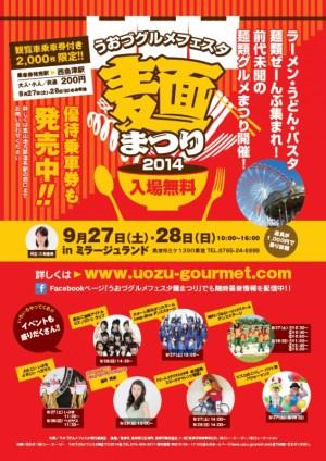 uodu-gourmet-festa2014