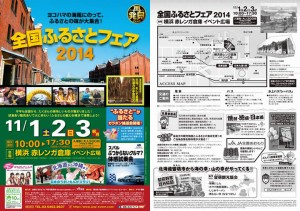 furusato-fair01